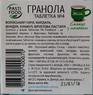 """Гранола-таблетка №1 """" Арахисовый заряд"""" Pasti Food 40г"""